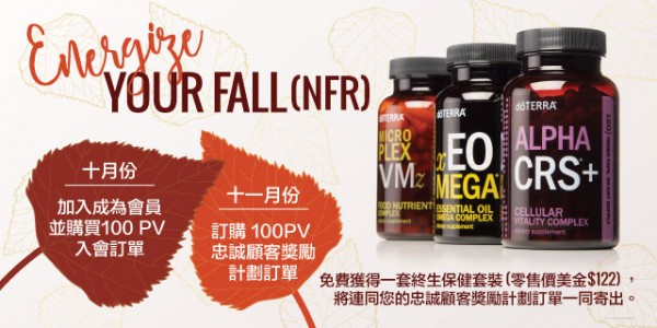 oct_energize-your-fall_hkchnfr_640x320
