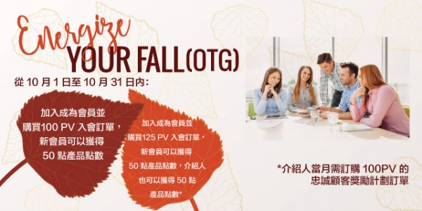 oct_energize-your-fall_hkchotg_640x320