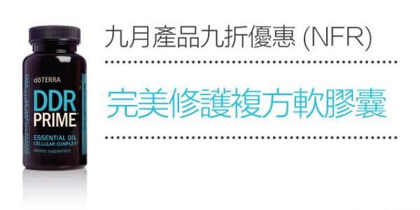 SEPT_10%_HKCHNFR_640x320