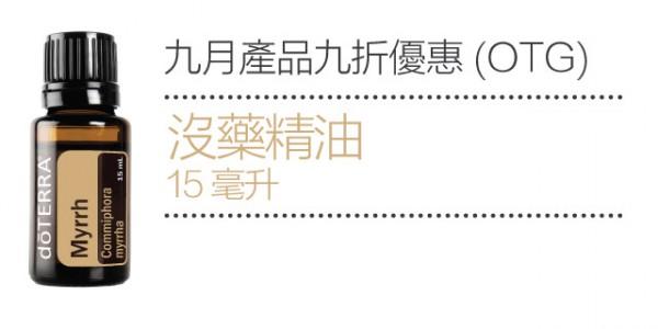 SEPT_10%_HKCHOTG_640x320